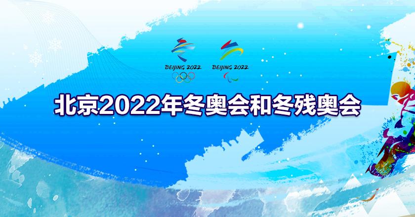 北京2022年冬奥会和冬残奥会