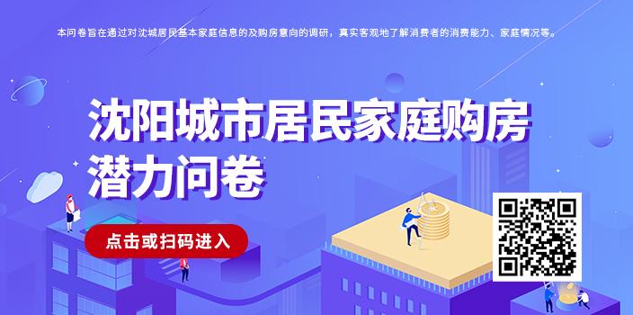 沈阳城市居民家庭购房潜力问卷