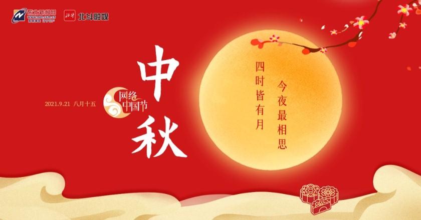 网络中国节│中秋