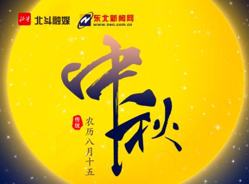 【网络中国节·盛京月更美】海上升明月 天涯共此时