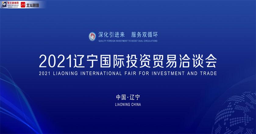 2021辽宁国际投资贸易洽谈会