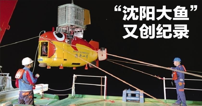"""入海10908米 """"海斗一号""""潜出世界纪录"""