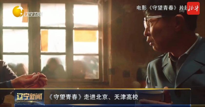 辽宁的这部电影在北大清华等名校引发强烈反响